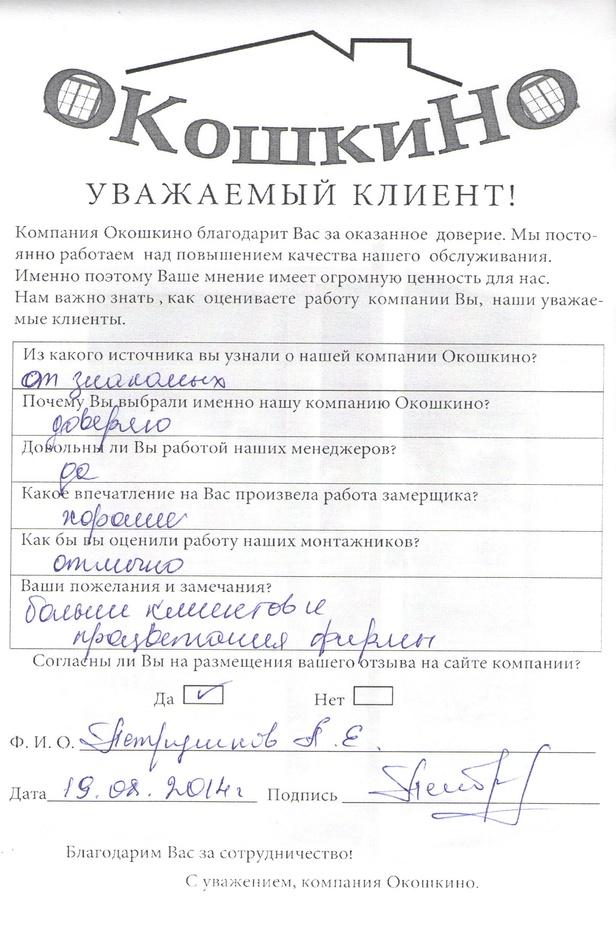 Просто Окна и Балконы, Москва: Oтзыв о - Окна Медиа